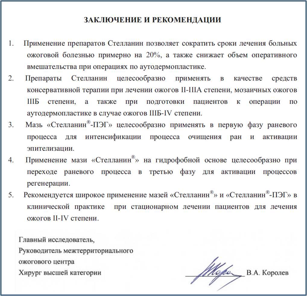 Стелланин цена в самаре от 410 руб. , купить стелланин в самаре в.