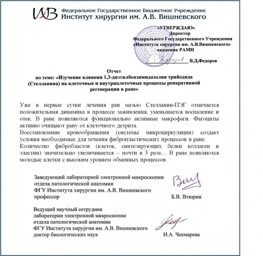 scrin-otziv-institut-surgery-vishnevskiy-StPeg-01.jpg